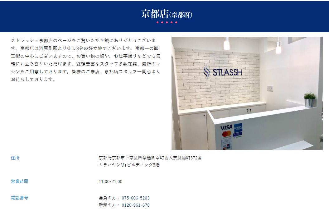 ストラッシュ京都店